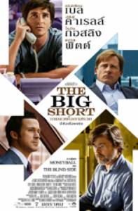 the-big-short-sf