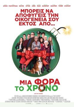 love-the-coopers-2015-greek-poster