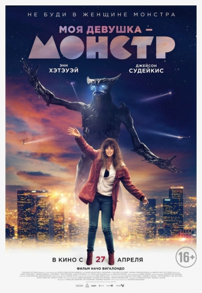 colossal_poster_1rr
