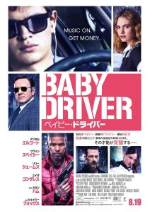 baby-driver-poster-4